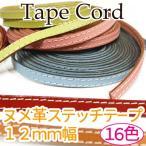 ショッピング革 ヌメ革テープ 12mm幅 生成 ステッチ入 レザークラフトバッグ持ち手に 本革コード1m単位 KSTK-12