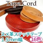 ヌメ革テープ 15mm幅 生成 ステッチ入 レザークラフトバッグ持ち手に 本革コード1m単位 KSTK-15