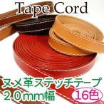 ヌメ革テープ 20mm幅 生成 ステッチ入 レザークラフトバッグ持ち手に 本革コード1m単位 KSTK-20