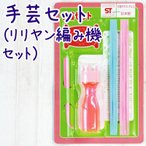 INAZUMA Shop.Yahoo!店で買える「手芸キット リリヤン編み機と糸のセット リリアン リリヤーン N-100 INAZUMA」の画像です。価格は108円になります。