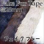 フェイクファー テープ25mm幅 【カット売り】 1m単位