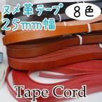 ヌメ革テープ 25mm幅 レザークラフトバッグ持ち手に 本革コード10m巻 NT-25