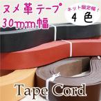 ショッピング革 ヌメ革テープ 30mm幅 レザークラフト持ち手にも 本革 1m単位 NT-30 INAZUMA