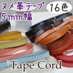 ヌメ革テープ 5mm幅 レザークラフト 本革コード1m単位 NT-5