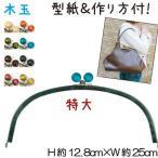 ネット限定 がま口 バッグ制作用特大木玉付き口金 横幅約24cm BK-2422 INAZUMA