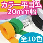カラーゴム 平ゴム 20mm幅 【カット売り】 ネット限定 SG-BT-PUG-20