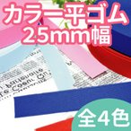 カラーゴム 平ゴム 25mm幅 【カット売り】 ネット限定 SG-BT-PUG-25