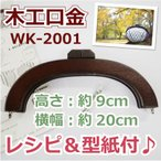 がま口 口金 木工 ウッド 約20cm幅 WK-2001 INAZUMA
