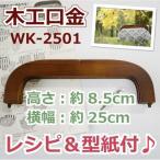 がま口 口金 木工 ウッド 約25cm幅 WK-2501 INAZUMA