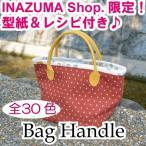 ショッピングレシピ 【型紙レシピ付き】バッグ持ち手 かばん取っ手 型紙付き YAH-30バッグ持ち手 かばん取っ手 30cm 全24色 INAZUMA
