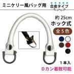 バッグ持ち手 ミニケリー風 バッグ用 合成皮革 ホック式 1本入 YAK-2505S INAZUMA
