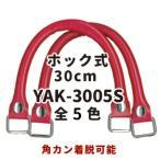 包包清潔 - バッグ持ち手 ビジネスバッグ 修理 交換 合皮 ホック式 30cm YAK-3005 INAZUMA