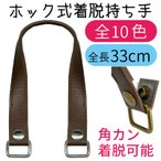 包包清潔 - INAZUMA バッグの持ち手 修理 交換 合皮 ホック式 33cm YAK-3006A YAK-3006S