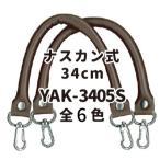 バッグ持ち手 ビジネスバッグ 修理 交換 合皮 ナスカン式 34cm YAK-3405S INAZUMA