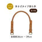 バッグ持ち手 かばん取っ手 手芸用 長さ調節可 36cm 39cm YAK-360 INAZUMA