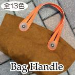 バッグ持ち手 かばん取っ手 手芸用 42cm 足折れ金具で取付簡単 YAK-4202 INAZUMA
