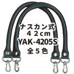 包包清潔 - バッグ持ち手 ビジネスバッグ 修理 交換 合皮 ナスカン式 42cm YAK-4205S INAZUMA