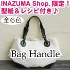 【型紙レシピ付き】バッグ持ち手 かばん取っ手 手芸用 長さ調節可 47cm 50cm YAK-471 INAZUMA