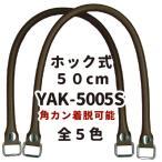 Laundry Bag - バッグ持ち手 かばん取っ手 ビジネスバッグ 修理 交換 合皮 ホック式 50cm YAK-5005S INAZUMA