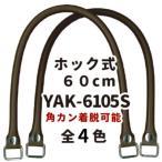 Laundry Bag - バッグ持ち手 かばん取っ手 ビジネスバッグ 修理 交換 合皮 ホック式 60cm YAK-6105S INAZUMA