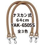 Laundry Bag - バッグ持ち手 かばん取っ手 ビジネスバッグ 修理 交換 合皮 ナスカン式 64cm YAK-6505S INAZUMA