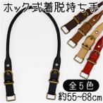 包包清潔 - バッグ持ち手 かばん取っ手 修理 交換 ホック式 55〜68cm YAK-6552AG INAZUMA