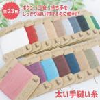手縫糸 手芸用 太さ5番 全23色 ハンドクラフト 持ち手用 ボタン 口金を縫いつけに YAR-5