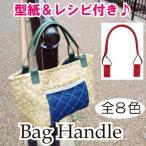 バッグ持ち手 かばん取っ手 手芸用 41cm 型紙レシピ付き YAT-4101 INAZUMA