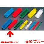 ヴァイカンパイプクリーナー 5368 ブルー/業務用/新品