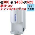 [現金特価] パナソニック ウォータークーラー ボトル式 冷水専用 SD-B185 【業務用】【送料無料】 冷水機 冷水器