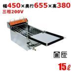 (業務用)電気フライヤー(卓上型ミニタイプ) ドーナツ用 フライヤー NFD-3E 幅450×奥行655×高さ380