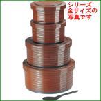 ロクロ目飯器 溜エビ茶 (杓子付) 2人用/業務用食器/新品
