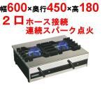 ガスコンロ オザキ ガステーブルコンロ 自動点火 OZ60K LP OZAKI/送料無料