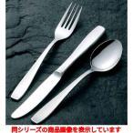 グレープフルーツスプーン 18-8 イタリアーノ グレープフルーツスプーン/全長:153/業務用/新品