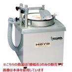 電動包丁研ぎ器 電動式 刃物研磨機MSC-1型用 替砥石(超仕上#2500) /送料別