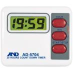 A&D デジタル タイマー 20時間計 AD5704 Type A/プロ用/新品/小物送料対象商品
