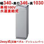 日立 床置形 冷水専用 ウォータークーラー RW-225P(旧型式:RW-224P)  自動洗浄機能無し 【業務用】【送料込】【新品】