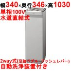 日立 床置形 冷水専用 ウォータークーラー 自動洗浄機能付き RW-226PD(旧型式:RW-225PD) 【業務用】【送料込】【新品】