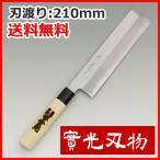 薄刃包丁 堺實光 (jikko) 包丁 特製 薄刃包丁 210
