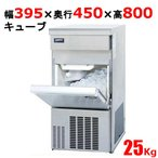[現金特価]製氷機 キューブアイス SIM-S2500B 25kgタイプ パナソニック(旧サンヨー) /送料無料 業務用 新品