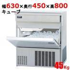 [現金特価]製氷機 キューブアイス SIM-S4500B 45kgタイプ パナソニック(旧サンヨー) /送料無料 業務用 新品