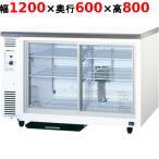 ショッピングサンヨー アンダーカウンタータイプ冷蔵ショーケース 業務用 SMR-V1261 パナソニック(旧サンヨー) スライド扉 単相100V