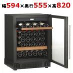 ユーロカーブ ワインセラー コンパクト(ガラス扉) 53本収納幅594×奥行555×高さ820(V059T-PTHF)(業務用)