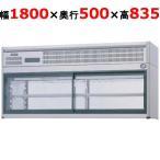サンヨー コールドショーケース W1800×D500×H835 (fvs-pu18b) (送料無料)(業務用)