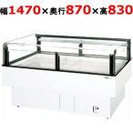 サンヨー 冷蔵ショーケース W1470×D870×H830 (sar-es150fn) アイランドタイプ (送料無料)(業務用)