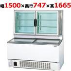 サンヨー 冷凍ショーケース W1500×D747(+50)×H1665 (SCR-D1503NB(旧型式:SCR-D1503NA)) パノラミックシリーズ (送料無料)(業務用)