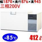 サンヨー チェストフリーザー W1870×D810(+66)×H945 (SCR-DF400N-PJ) 超低温タイプ (送料無料)(業務用)
