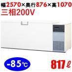 サンヨー チェストフリーザー W2570×D810(+66)×H1070 (SCR-DF830N-PJ) 超低温タイプ (送料無料)(業務用)