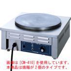 電気クレープ焼器 2連幅900×奥行450×高さ180(CM-410HW)(業務用)