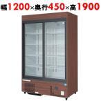 [現金特価] リーチイン スライド扉 業務用 福島工業MSU-120GHMSR(旧型式MSU-40GMSR8,MSU-40GMSR7) (冷蔵タイプ) / 送料無料